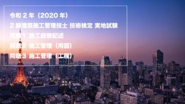 令和2年(2020年)2級建築施工管理技士 実地試験 問題1~3(問題&解答例)