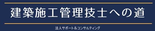 建築施工管理技士への道(法人向けサービス)