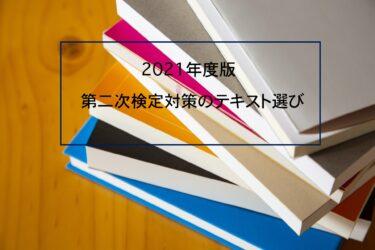 【2021年】失敗しない独学向けの1級建築施工管理技士(第二次検定)対策のテキスト選び